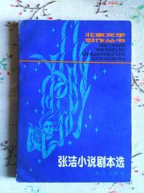 张洁 亲笔签名本 《张洁小说剧本选》 1980年一版一印,品相如图