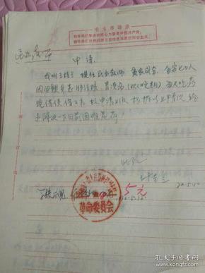 七十年代初,郑州荥阳光武公社群众困难补助申请书98份,份份带有最高指示或者毛主席语录