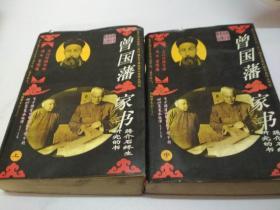 曾国藩家书(上中,2本合售):文白对照全译