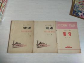 北京市小学试用课本 俄语(第一 二 三册)