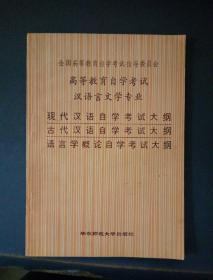 高等教育自学考试 汉语言文学专业 :现代汉语、古代汉语、语言学概论 自学考试大纲