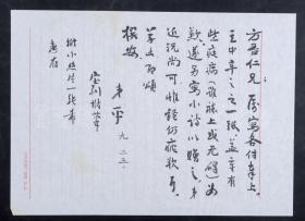 """一代文學大師、中國白話詩創作的先驅者、""""新紅學派""""創始人之一 俞平伯 致方吾仁兄毛筆信札一通一頁(談及其有些疾病并寫小詩以贈等)  HXTX101529"""