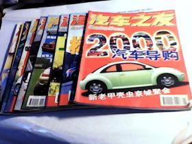 汽车之友2000年第1.4.5.6.8.9.10.11.12期[9本合售]