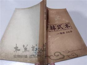 少林武术-炮捶,大红拳 高德江 黑龙江科学技术出版社 1983年4月 32开平装