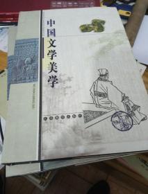 中国文学美学(上中下卷·精装)