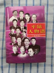 平陆人物谱(第四卷)
