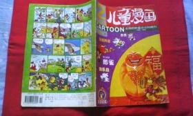 儿童漫画(2000-2)