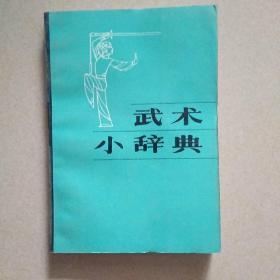 武术小辞典