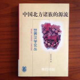 銆婁腑鍥藉寳鏂硅鏃忕殑婧愭祦銆嬶紙2002骞�1鐗�1鍗� 浠呭嵃3000鍐岋級