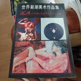 世界新潮美术作品集:JCA日本国际创造者协会作品精选