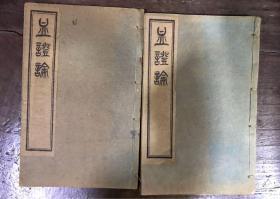 民国线装石印本 血证论 两册全