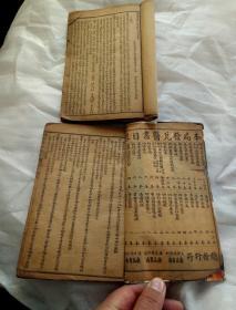 民国石印:增补寿世保元  卷一~卷三    两册合售