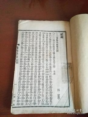 清代期刊《国粹学报》第十期