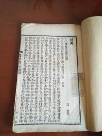 清代期刊《國粹學報》第十期