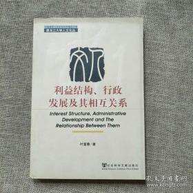 利益结构、行政发展及其相互关系——黑龙江大学人文论丛  作者签赠本