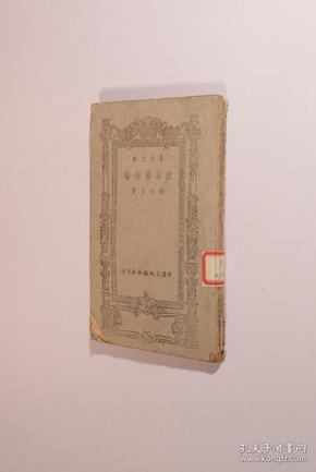政治艺术论 (民国32年初版草纸本)馆藏,书脊有损