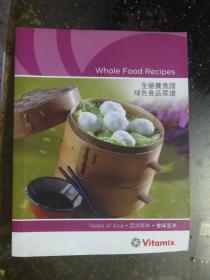 全营养食谱绿色食品菜谱