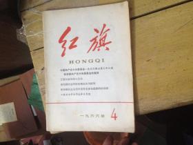 红旗1966.4