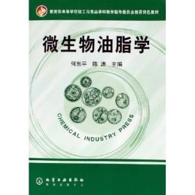 教育部高等学校轻工与食品学科教学指导委员会推荐特色教材:微生物油脂学