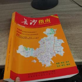 长沙指南2011