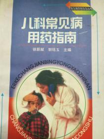 【正版图书】儿科常见病用药指南9787536438583