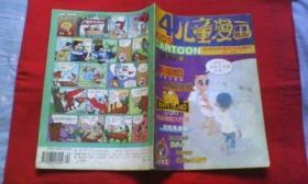 儿童漫画(2000-4)