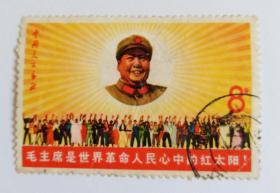 文6 毛主席与世界人民信销邮票1枚