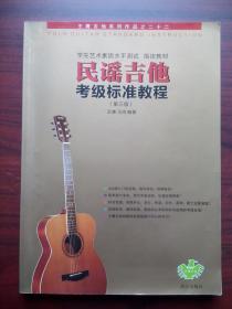 民谣吉他考级标准教程,乐器,音乐