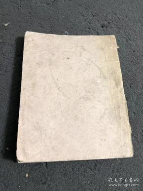 民国手写的书一本 里面还有两张民国老票证