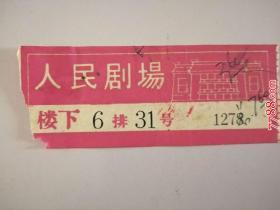 人民剧场:楼下6排31号(粉色,票价玖角)