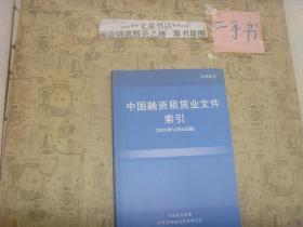 中国金融租赁文件索引2015年12月5日版》