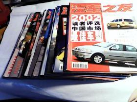 汽车之友2002年第1.2.3.4..5.6.7.8.9.10.11.12期[共12本合售]