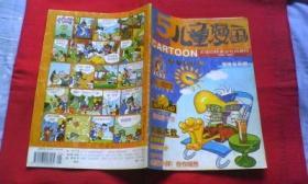 儿童漫画(2000-5)