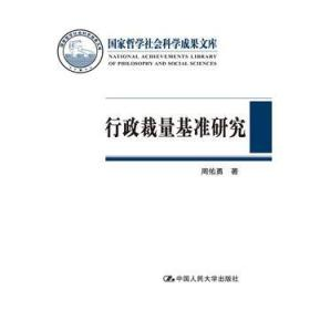 行政裁量基准研究