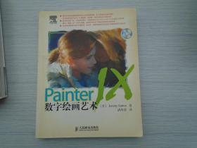 Painter IX数字绘画艺术(16开平装1本)无光盘