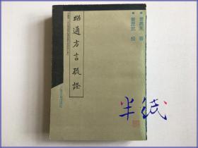 昭通方言疏证 1988年初版仅印1500册