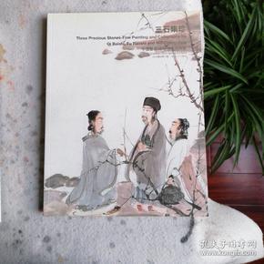 中国嘉德2010春季拍卖会 三石集珍(稀缺书本,品相好!)