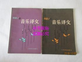 音乐译文(双月刊):1982年第1、2期 总第40、41期