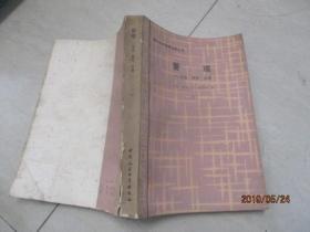 国外经济管理名著丛书:管理-任务、责任、实践《下》  实物图  品自定  26-3