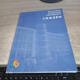 上海海运学院1909