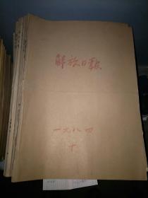 解放日报合订本84年10月份国庆本