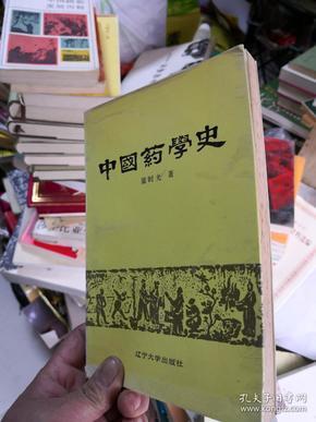 中国药学史(作者签名本)     店B4