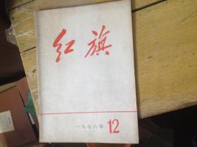 红旗1976.12