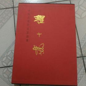中国近现代名家画集大红袍系列  程十发 精装八开本铜版彩印