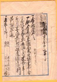 外国税票和单据-----日本明治9年(1876年是清代光绪2年)借用金书(借款书)贴税票3张
