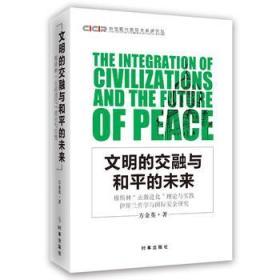 """文明的交融与和平的未来:穆斯林""""去激进化""""理论与实践伊斯兰哲学与国际安全研究"""