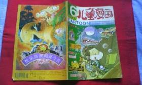 儿童漫画(2000-6)