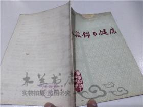 八段锦与健康 邓鉄涛 广东科技出版社 1985年5月 32开平装