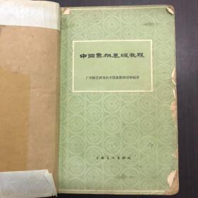 中国象棋基础教程