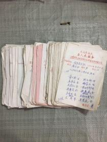 70年代---江苏省昆山县石浦公社药店土方药方笺   310多张